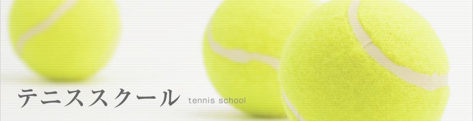テニススクール TOP