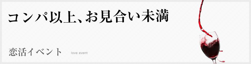 恋活 婚活イベント TOP
