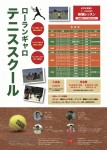 ローランギャロテニススクール 5